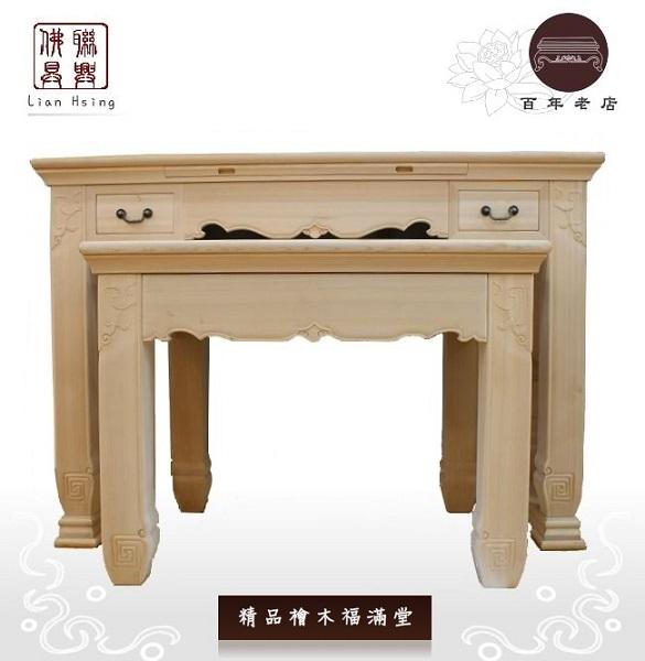 專利福滿堂桌 1