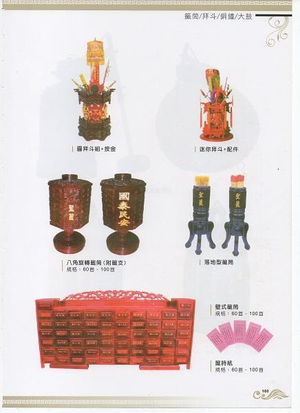 金筒•光明燈•籤筒•鐘鼓•木魚磬等... 3