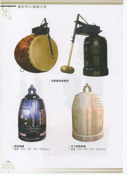 金筒•光明燈•籤筒•鐘鼓•木魚磬等... 4