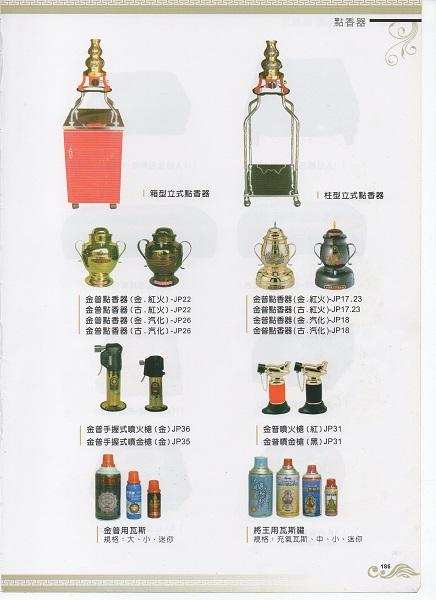 金筒•光明燈•籤筒•鐘鼓•木魚磬等... 8